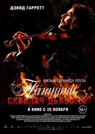 Паганини: Скрипач Дьявола (2013) BDRip