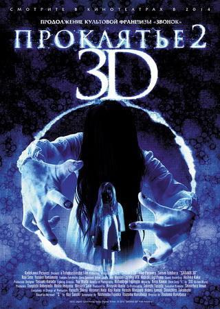 Проклятье 3D 2 (2013) BDRip