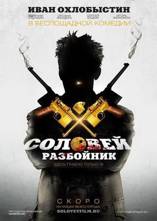Соловей-Разбойник (2012) HDRip Скачать Торрент