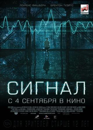 Сигнал (2014) BDRip Скачать Торрент