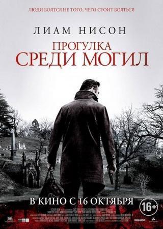 Прогулка среди могил (2014) BDRip 720p Скачать Торрент