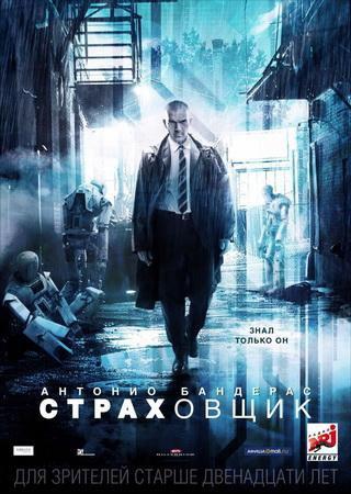 Страховщик (2014) BDRip Скачать Торрент