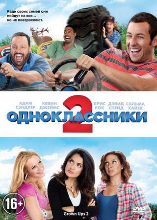 Одноклассники 2 (2013) BDRip Скачать Торрент