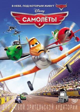 Самолеты (2013) НDRip Скачать Торрент