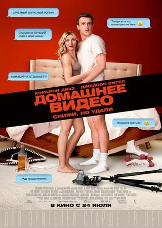Домашнее видео (2014) BDRip 720p Скачать Торрент