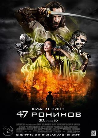 47 ронинов (2013) BDRip 720p