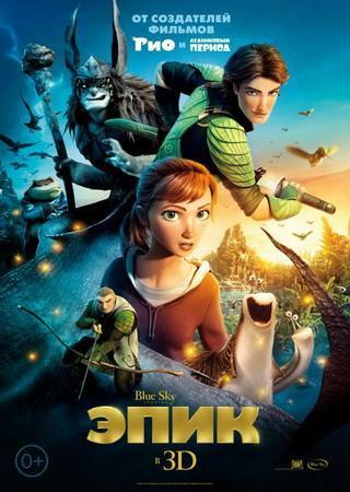 Эпик (2013) BDRip