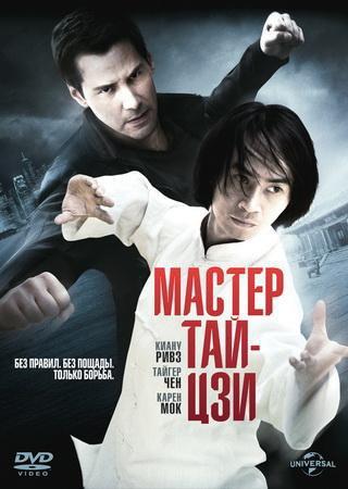 Мастер тай-цзи (2013) BDRip Скачать Торрент