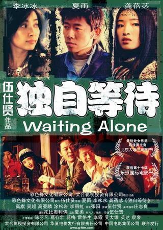Ожидание в одиночестве (2004) HDRip Скачать Торрент