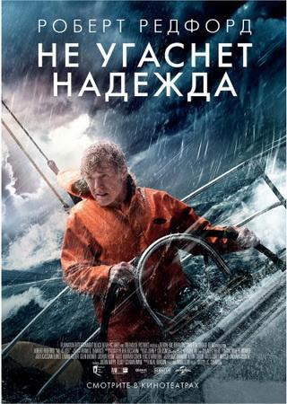 Не угаснет надежда (2013) BDRip 1080p Скачать Торрент