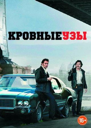 Кровные узы (2013) HDRip Скачать Торрент