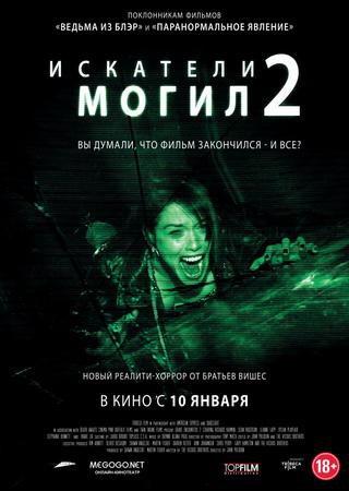 Искатели могил 2 (2012) BDRip Скачать Торрент