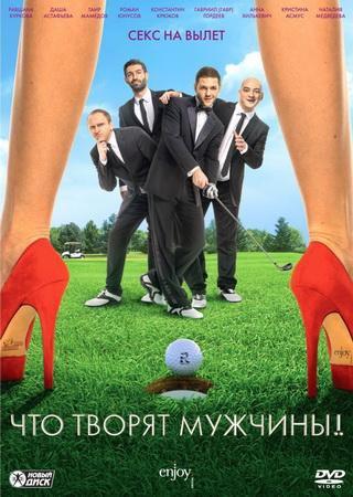 Что творят мужчины! (2013) BDRip Скачать Торрент