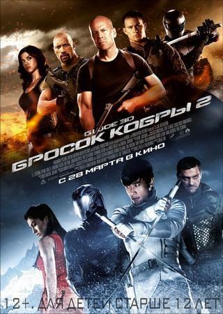G.I. Joe: Бросок кобры 2 (2013) BDRip Скачать Торрент