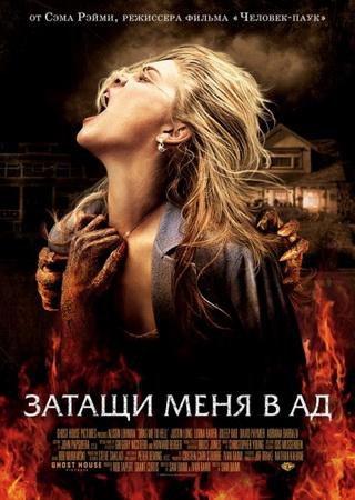 Затащи меня в Ад (2009) HDRip Скачать Торрент