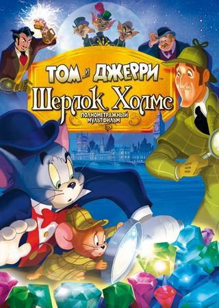 Том и Джерри: Шерлок Холмс (2010) BDRip Скачать Торрент