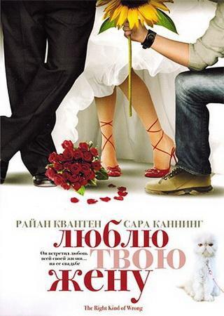Люблю твою жену (2013) BDRip Скачать Торрент