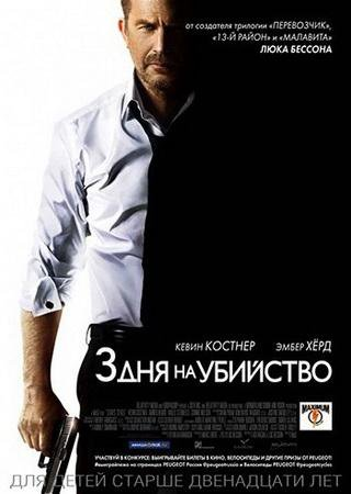 3 дня на убийство (2014) BLu-Ray 1080p Скачать Торрент