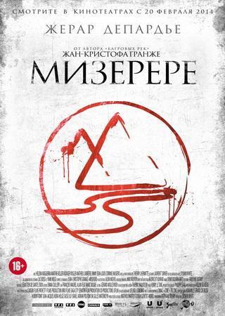 Мизерере (2013) BDRip 720p Скачать Торрент