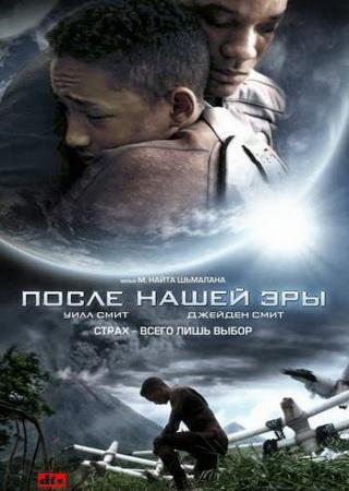 После нашей эры (2013) BDRemux 1080p Скачать Торрент