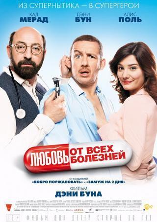 Любовь от всех болезней (2014) BDRip Скачать Торрент
