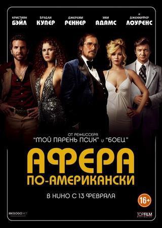 Афера по-американски (2013) DVD5 Скачать Торрент