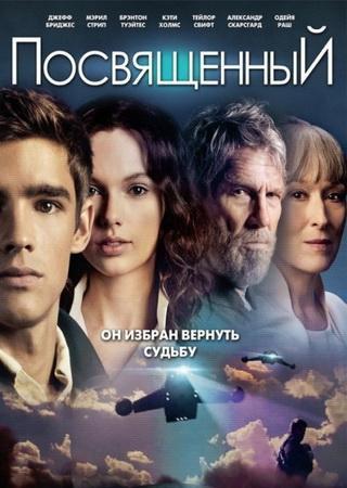 Посвященный (2014) WEB-DL 720p Скачать Торрент