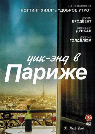 Уик-энд в Париже (2013) BDRip Скачать Торрент