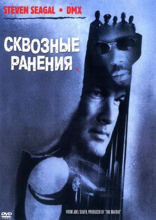 Сквозные ранения (2001) HDTVRip Скачать Торрент