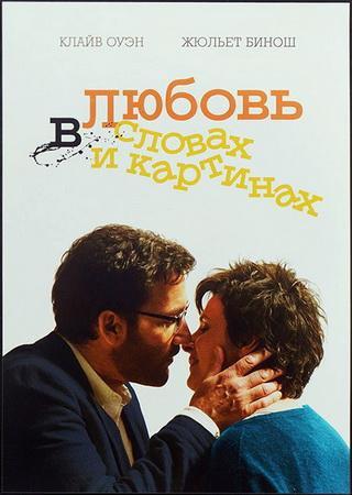 Любовь в словах и картинах (2013) HDRip Скачать Торрент
