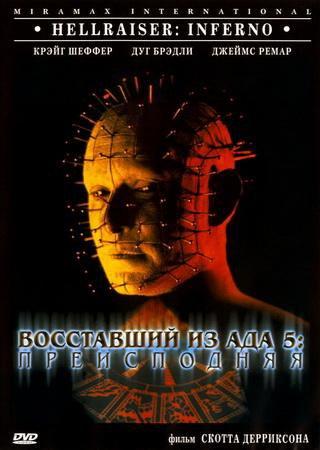 Восставший из ада 5: Преисподняя (2000) BDRip Скачать Торрент