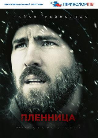 Пленница (2014) BDRip Скачать Торрент
