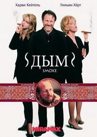 Дым (1995) HDRip Скачать Торрент