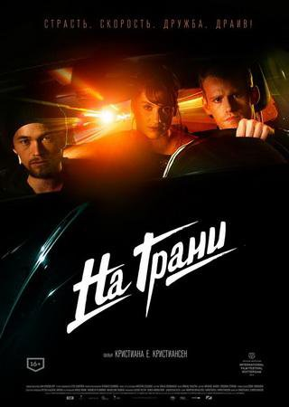 На грани (2014) HDRip Скачать Торрент