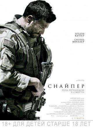 Снайпер (2014) HDRip Скачать Торрент