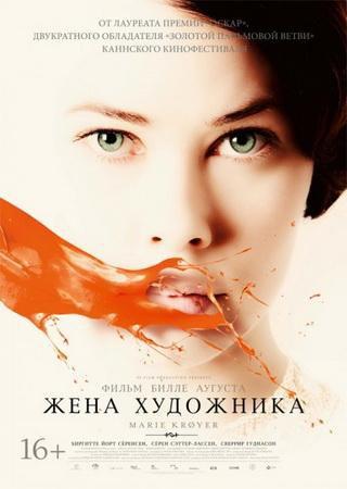 Жена художника (2012) HDRip Скачать Торрент
