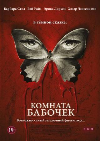 Комната бабочек (2012) DVDRip Скачать Торрент