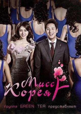 Мисс Корея (2013) HDTVRip
