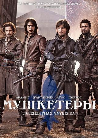 Мушкетеры (1 сезон) HDTVRip