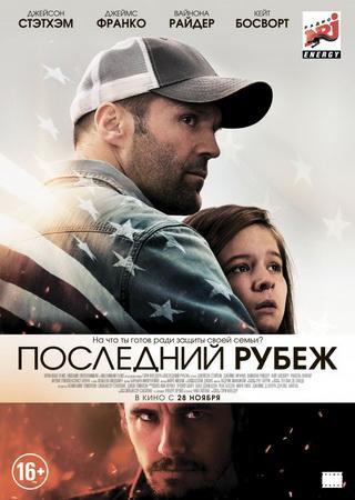 Последний рубеж (2013) DVD5 Скачать Торрент