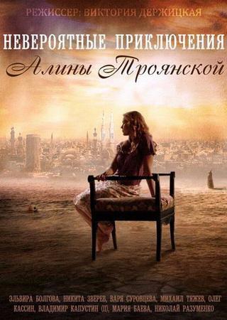 Невероятные приключения Алины Троянской (2014) HDTVRip Скачать Торрент