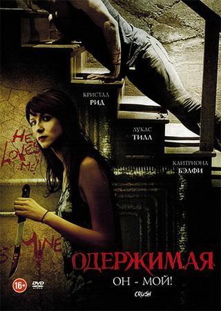 Одержимая (2013) BDRip Скачать Торрент