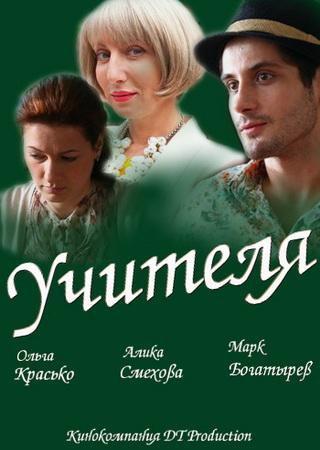 Учителя (2014) HDTVRip Скачать Торрент