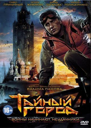 Тайный город (1, 2 сезон) DVBRip