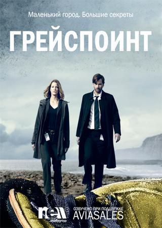 Грейспоинт (1 сезон) WEB-DL 720p Скачать Торрент