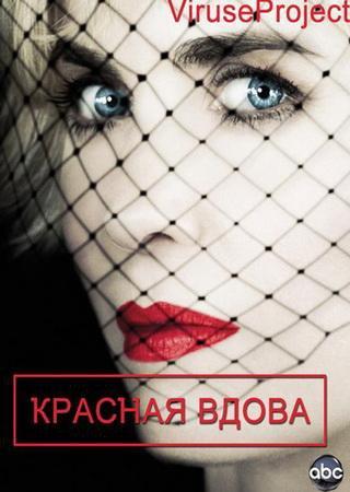 Красная вдова (1 сезон) WEB-DLRip