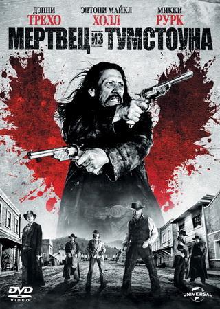 Мертвец в Тумбстоуне (2013) HDRip