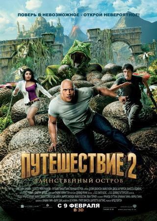 Путешествие 2: Таинственный остров (2012) BDRip Скачать Торрент