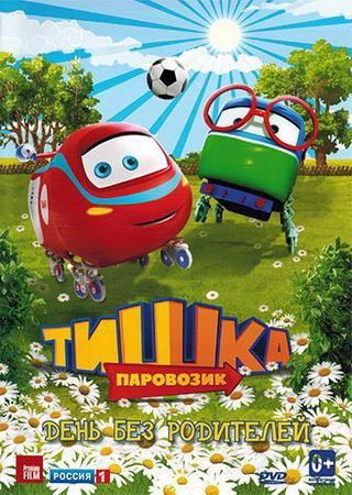 Паровозик Тишка (1, 2 сезон) DVDRip