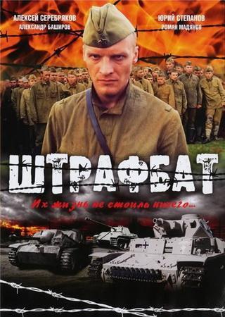 Штрафбат (2004) DVDRip Скачать Торрент